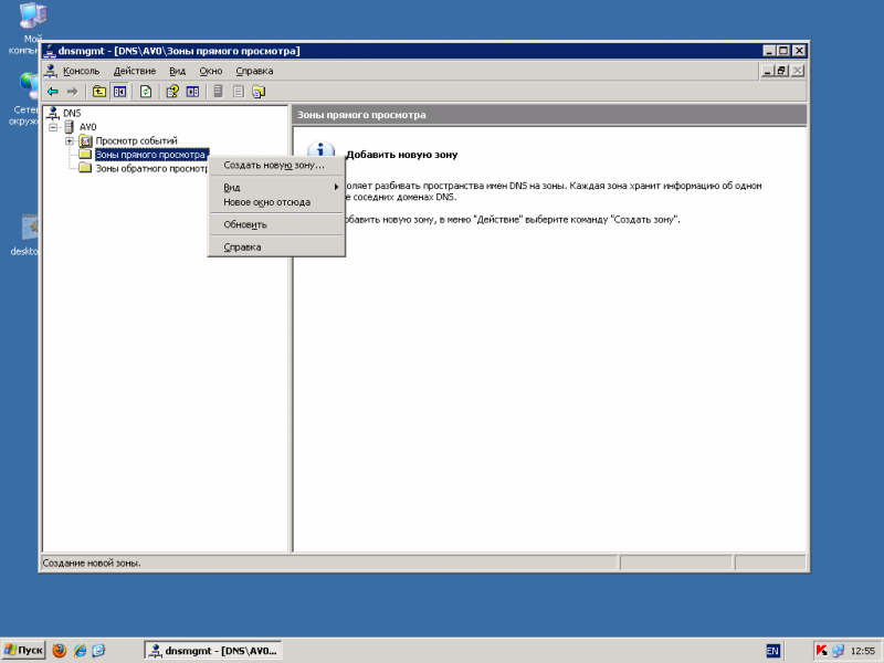 Win2003 slave NS: Первым делом заведём зону прямого разрешения имён с загрузкой таковой с первичного NS.