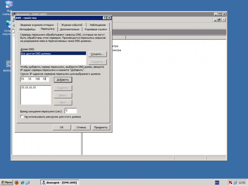 """Win2003 slave NS: Перечислим IP адреса """"первичных"""" NS, на которые будут транслироваться все запросы, не обслуживаемые нашим NS."""