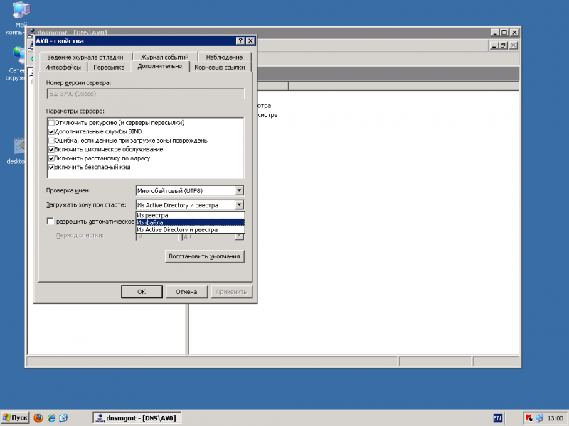 "Win2003 slave NS: Определим место хранения данных зон, как ""в файле"" (в отличии от места по умолчанию: ""Active Directory"")."