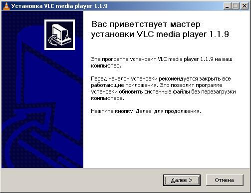 VLC: Установщик запускается.