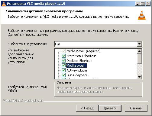 VLC: Выбираем полную установку, со всеми доступными опциями.