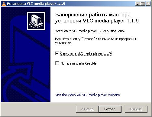 VLC: Завершение установки.