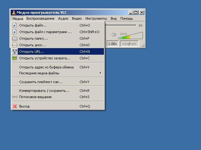 VLC: Выбираем пункт добавления удалённого источника.