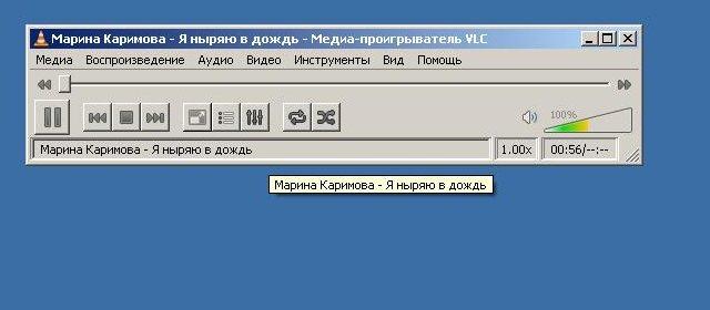 VLC: Слушаем композиции в потоке.