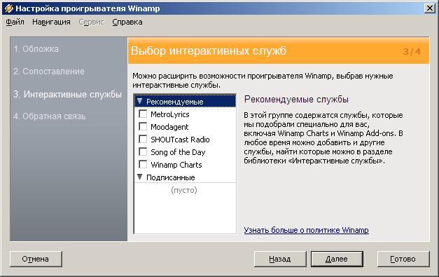 Winamp: Отказываемся от всякой ненужной мути.