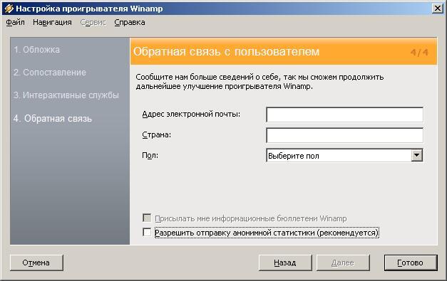 Winamp: Вежливо, но непреклонно отказываемся от излишнего общения с разработчиками.