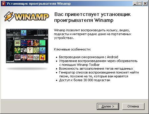 Winamp: Установщик запускается.