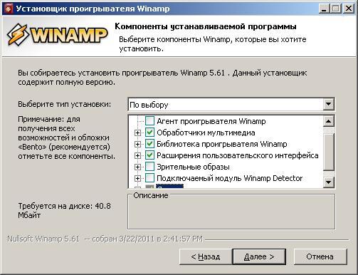Winamp: Отключаем всё, что не нужно для воспроизведения.