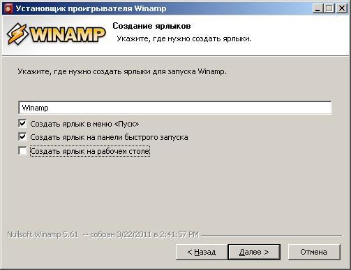 Winamp: Указываем, где создать ярлыки запуска приложения.