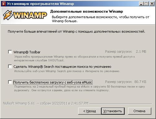 Winamp: Отказываемся от всего, что нам не нужно.
