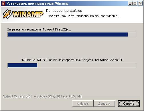 Winamp: Ждём, пока заботливый установщик догрузит недостающее системное ПО.