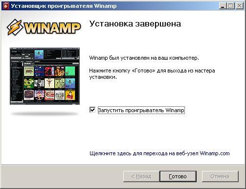 Winamp: Установка завершена.