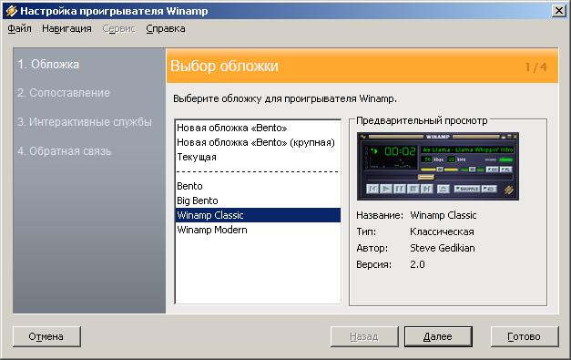 Winamp: Определяемся с внешним видом приложения.