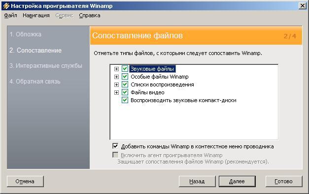 Winamp: Выбираем, за воспроизведение какого типа файлов будет отвечать Winamp.
